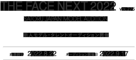 THE FACE NEXT 2018 SATORU JAPAN MODEL AUDITION 新人モデル・タレントオーディション開催